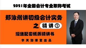 2021初级会计实务-零基础精讲班-学天海课堂-赠配套精讲书