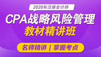 2020CPA注册会计师|战略与风险管理|教材精讲班