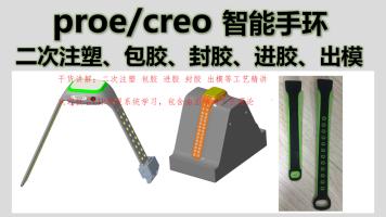 proe/creo智能手环 二次注塑、包胶、封胶、进胶、出模