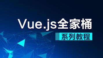 Web前端高级进阶必备之Vue.js全家桶【软谋教育】
