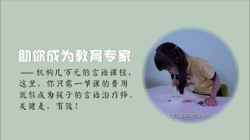 自闭症儿童语言/言语口肌训练家居实操课程