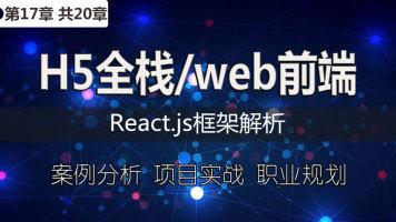React.js/Node.js/AngularJS/Vue.js/sass/es6/web前端/h5全栈