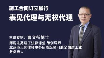 建工疑难【八】施工合同订立履行的表见代理与无权代理(12分钟)