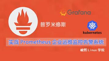 [张彬]企业十大应用- 实战Prometheus企业运维监控告警系统