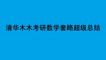 清华学长考研数学套路总结