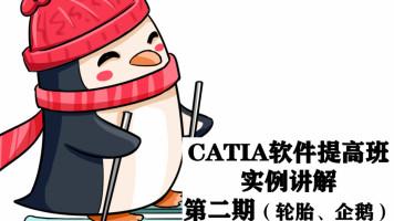 CATIA软件提高班——实例讲解2