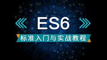 ES6标准入门与实战教程