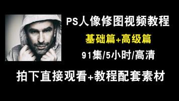PS视频教程 Photoshop cs6完全自学人像修图 CC商业精修调色磨皮