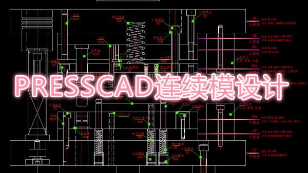 PRESSCAD五金连续模具设计