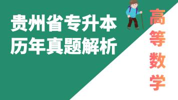 贵州专升本《高等数学》真题解析合集