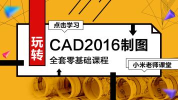 CAD2016制图-零基础教程