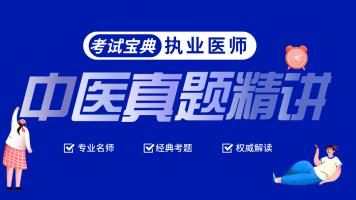 【考试宝典】中医执业医师真题精讲