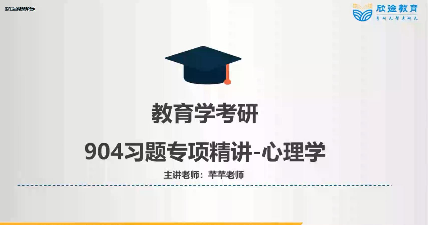 【2021教育学考研】欣途VIP专属课堂-习题专项精讲-心理学