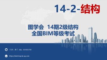 14期二级结构-图学会全国BIM等级考试