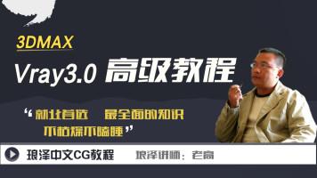 3DMAX-VRay3.0高级教程(材质、灯光、渲染)【琅泽老高课堂】