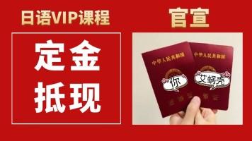 日语VIP系统课程限时钜惠