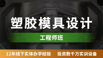 塑胶模具设计 工程师班【鼎典教育】