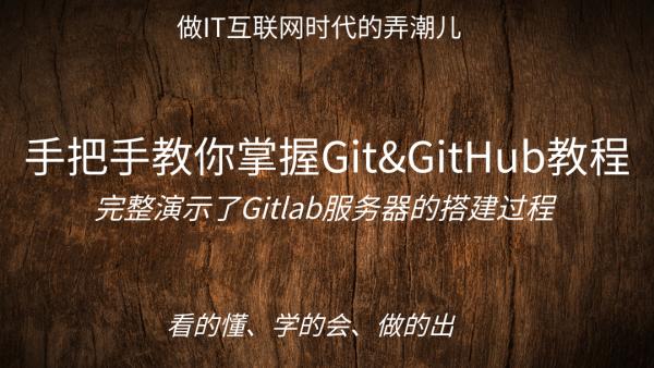手把手教你掌握Git-GitHub教程