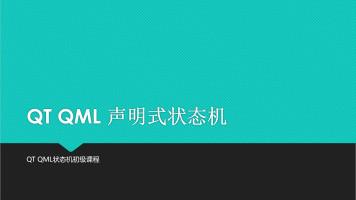 QT QML声明式状态机