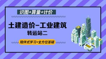 转运站二-土建工程造价案例实操【启程学院】