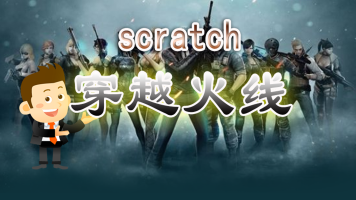 scratch穿越火线