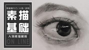 【零基础USM】零基础素描眼睛质感解析/素描彩铅油画水彩漫画