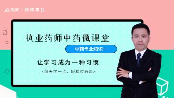 【药师学社】2019执业药师中药专业知识(一)基础精讲课程