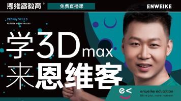 3Dmax教程自学建模渲染课程/室内室外效果图全集【恩维客教育】