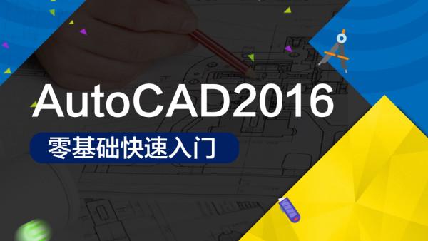 CAD2016零基础快速入门
