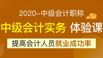 2021中级会计实务单科体验课