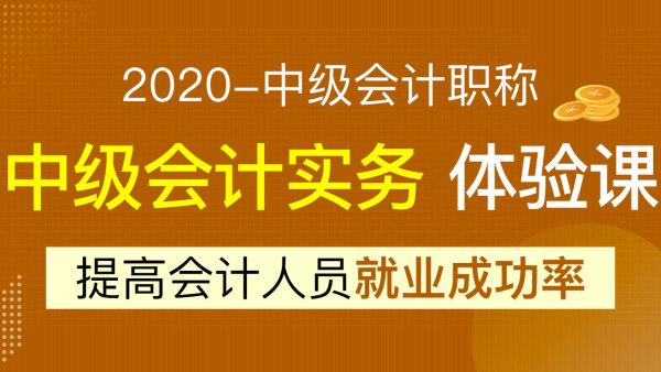 2020中级会计实务单科体验课