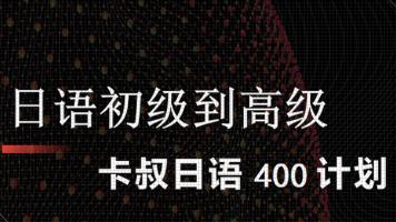 日语初级到高级400计划