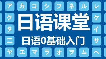 【日语精品课】日语零基础入门 五十音图