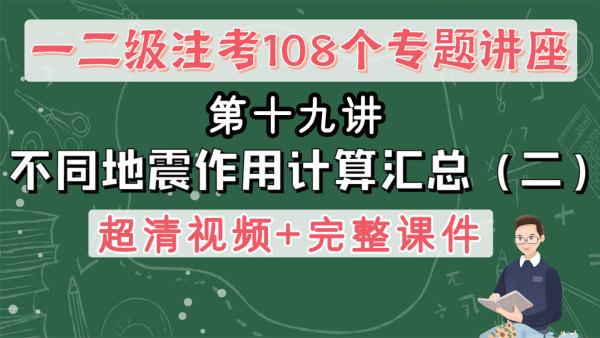 19不同地震作用计算汇总(二)朗筑注册结构工程师考试规范专题班