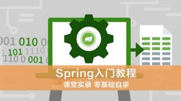 Spring框架