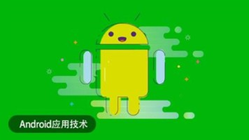Android应用技术