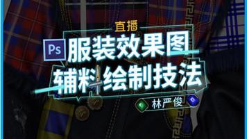 PS服装效果图辅料绘制技法