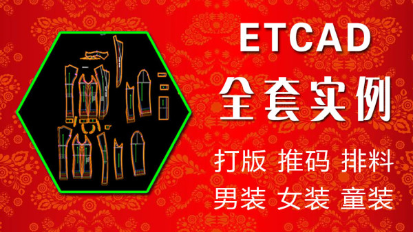 ET服装CAD打版推码排料全套实例教程【傲凯电脑培训】