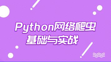 Python自动化测试开发实践