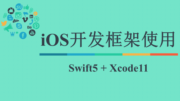 iOS开发之第三方框架