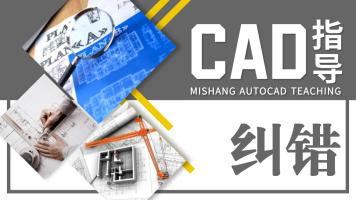 AutoCAD基础使用问题指导教程【图纸/图层/文字/比例/打印/命令】