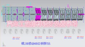 UG全3D工艺排样设计免费试学/汽车模/五金模/CAE分析/AutoForm