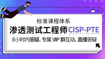 国家注册渗透测试工程师认证必修课程【CISP-PTE】
