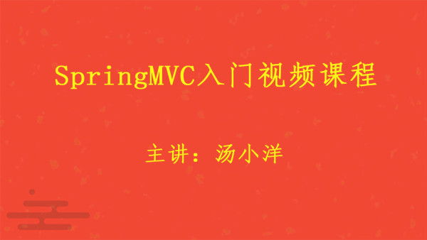 SpringMVC入门视频课程(最适合初学者的教程)