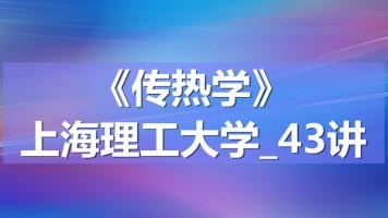 K7051_《传热学》_上海理工大学_43讲