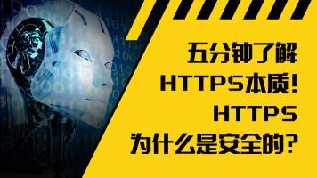 【扔物线/Android】HTTPS 为什么是安全的