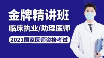 2021年【临床执业/助理】医师资格考试金牌精讲班【学乐优】