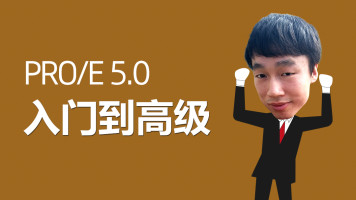 PROE 5.0入门到高级视频教程(PRO/E CREO机械模具产品设计录播)