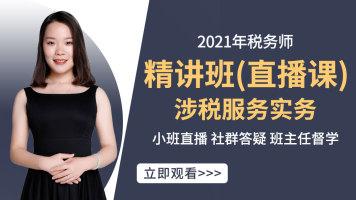 2021年税务师-涉税服务实务-精讲班(直播课)