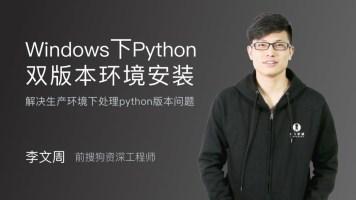 Windows下双版本Python环境安装